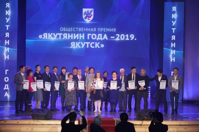В Якутске стартует прием заявок на общественную премию «Якутянин года-2020. Якутск»
