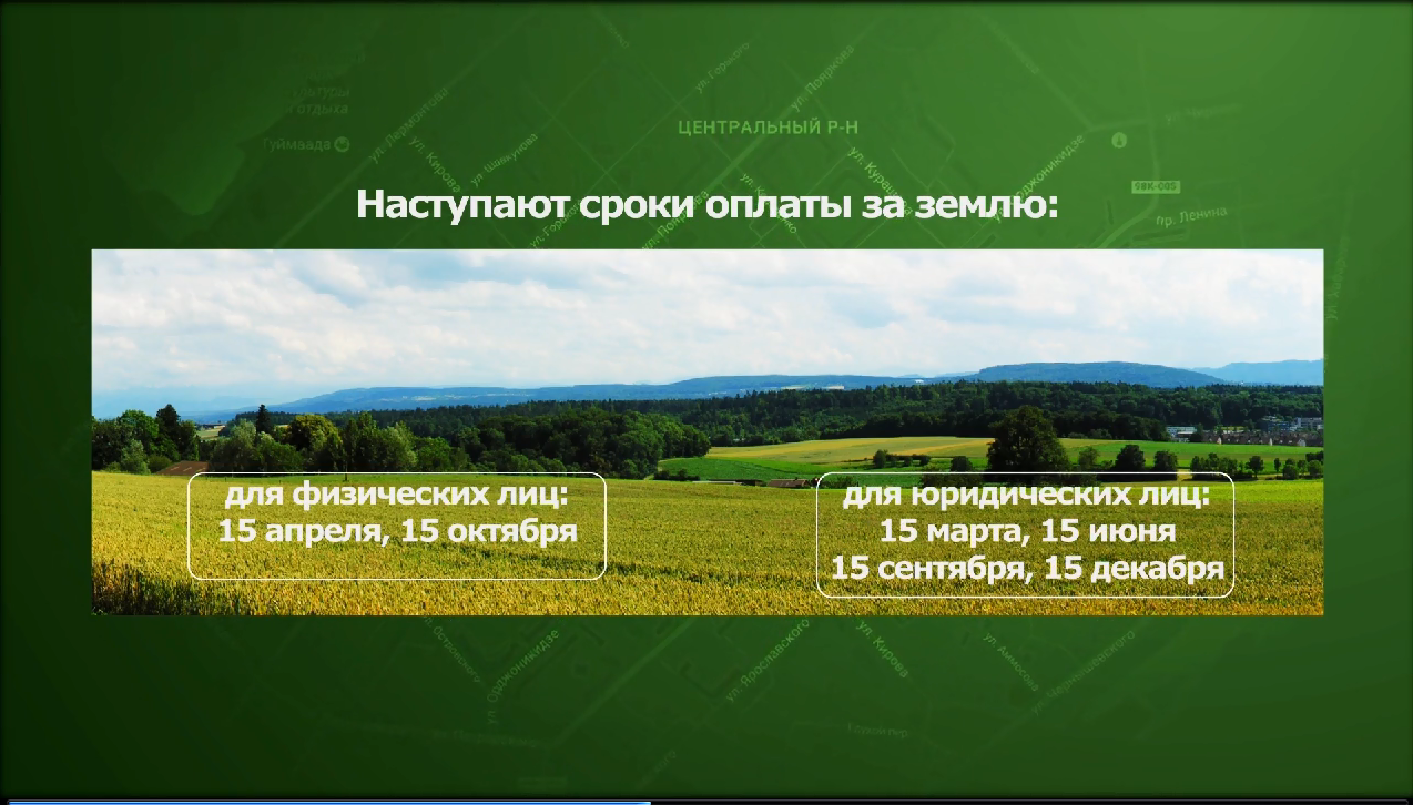 Информация МКУ «Агентство земельных отношений» городского округа «город Якутск»