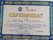 сертификат .jpeg