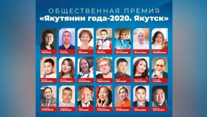 Началось голосование за номинантов общественной премии «Якутянин года — 2020. Якутск»