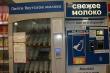 В Якутске вновь заработали молокоматы