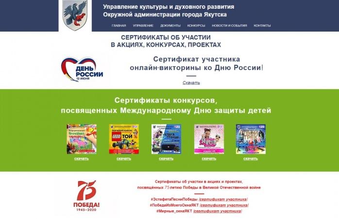 В Международный день защиты детей в Якутске объявили победителей детских конкурсов