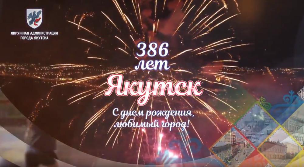 9 сентября - День города Якутска