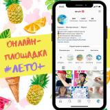 Завершилась вторая смена онлайн-площадки «Лето+» Детского (подросткового) Центра