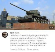 Памятник «Танк» воздвигнут в память о танковой колонне «Советская Якутия», которая воевала в составе Первого Украинского фронта. В дальнейшем на пожертвования жителей Якутии была построена еще одна танковая колонна, получившая название «Алданский горняк». Памятник танку Т - 34–85 в городе Якутске является напоминанием обо всех этих событиях. Танк Т-34 был установлен на площади Победы в Якутске 9 мая 1980 года. Танк - памятник воинам-землякам, погибшим в годы Великой Отечественной войны Танк Т-34-85 -советский средний танк периода ВОВ. Является завершающей модификацией танка Т-34 образца 1943 г. Новая, просторная, трёхместная орудийная башня разработана с использованием конструктивно-технологических решений, реализованных в опытном танке Т-43. Т-34-85 производился в СССР с января 1944 года по 1950 год, до начала массового производства Т-54. Боевая машина не участвовала в боях великой Отечественной и была изготовлена уже 1945 года. Танк был доставлен из Забайкальского военного округа.