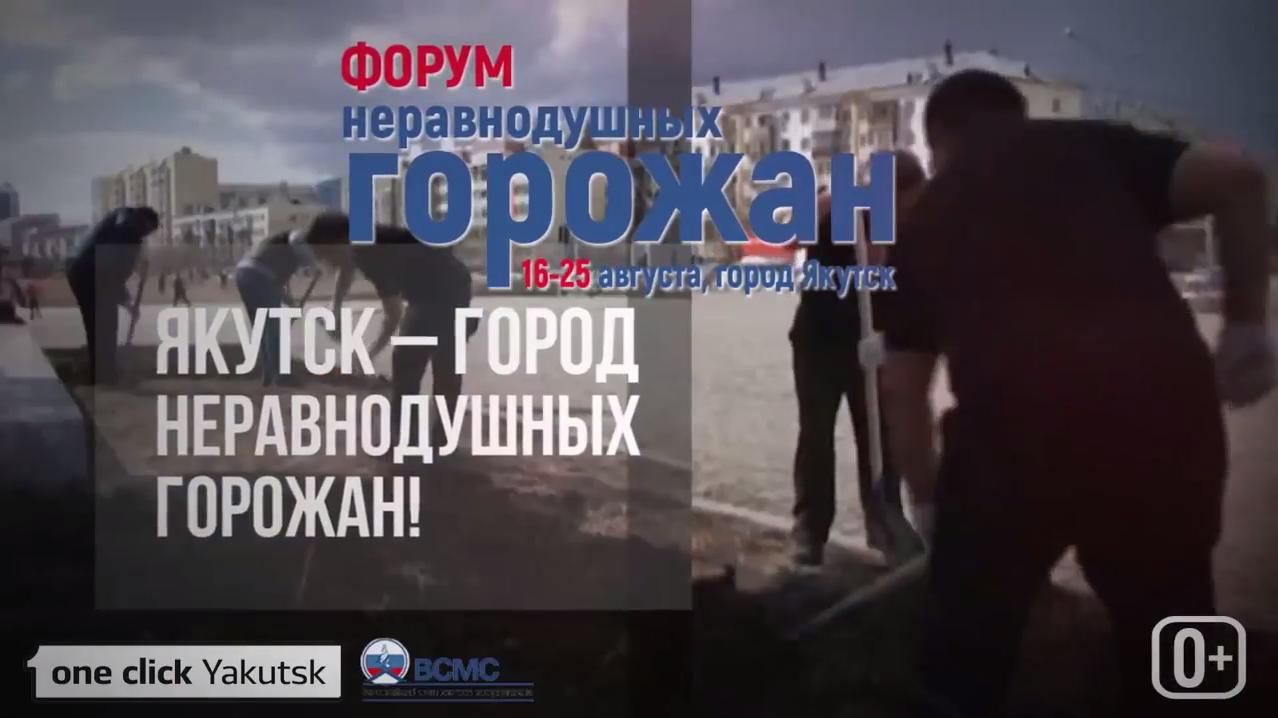 Форум неровнодушных горожан Якутск 2017