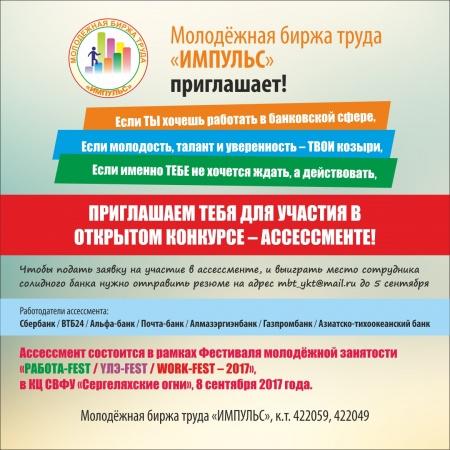 """Молодежная биржа труда """"Импульс"""" приглашает на ассессмент"""
