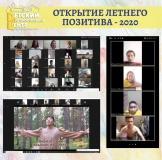 В онлайн режиме состоялось открытие городского фестиваля «Летний позитив – 2020»