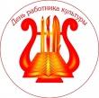 Поздравление с Всероссийским Днем работников культуры