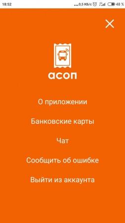 В Якутске стало еще удобней оплачивать за проезд в общественном транспорте