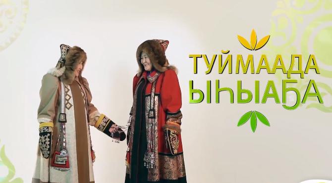 Ысыах Туймаады-2018 представляет гостям национального праздника культуру народа саха