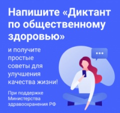 Приглашаем принять участие во Всероссийском диктанте по общественному здоровью