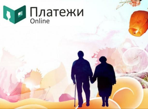 ЯПК «Платежи» рекомендует дистанционные способы оплаты за ЖКУ