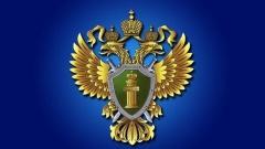 О проведении «горячей линии» в прокуратуре города Якутска