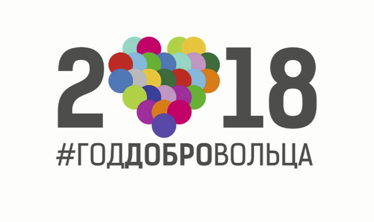 2018 год - Год добровольца