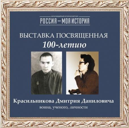 В Якутске открылась выставка, посвященная 100-летию Дмитрия Красильникова