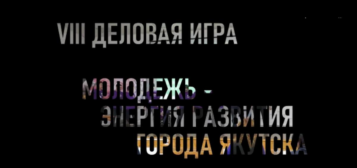 Деловая игра «Молодежь – энергия развития города Якутска» (МЭР)
