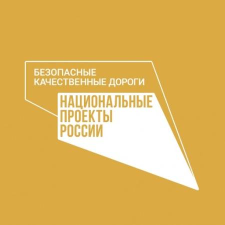 В Гагаринском округе и микрорайоне Марха пройдут общественные обсуждения по реализации нацпроекта «Безопасные и качественные автомобильные дороги»