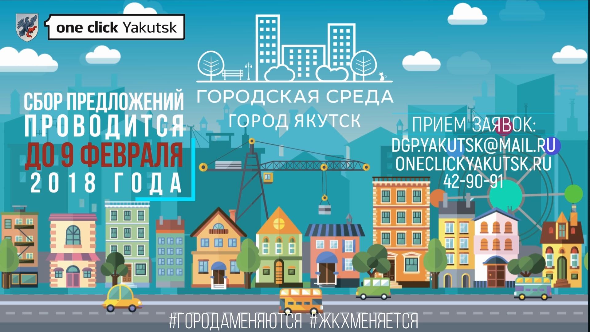 """Проект """"Городская среда"""" 2018"""