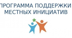 """Приглашаем принять участие в семинаре """"Программа поддержки местных инициатив"""""""