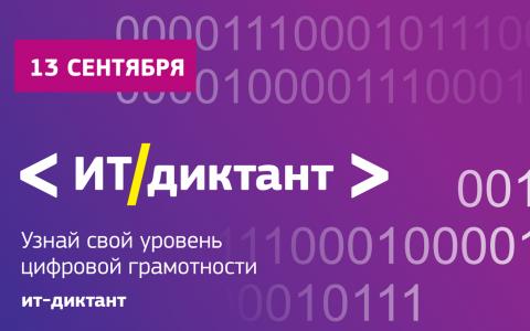 13 сентября в Якутии напишут ИТ-диктант вместе с остальными регионами России