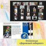 Состоялась олимпиада «Дорожный лабиринт» - 2 этап XI городского фестиваля «Летний позитив»