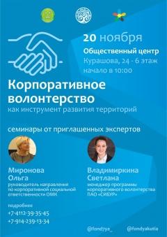 Приглашаем на семинар «Корпоративное волонтерство как инструмент развития территории» 20 ноября