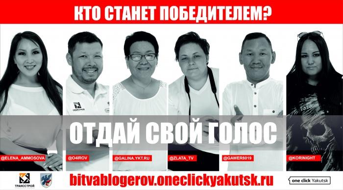 Кто станет победителем проекта «Битва блогеров»?