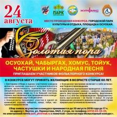 «Золотая пора 60+» приглашает участников фольклорного конкурса