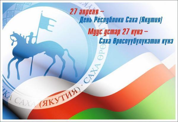 В Якутске отметят День Республики в дистанционном формате