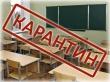 В Якутске продлен карантин для учащихся 1-11 классов