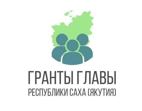Некоммерческие организации могут получить грант Главы Якутии
