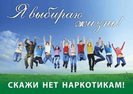В Якутске усиливается профилактика наркомании