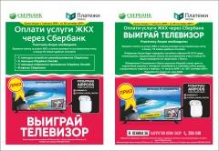В Якутске стартовала акция для абонентов УК и ТСЖ