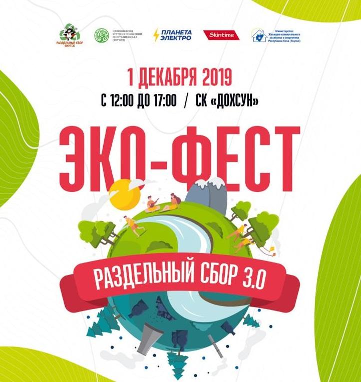 """""""Раздельный сбор 3.0"""""""