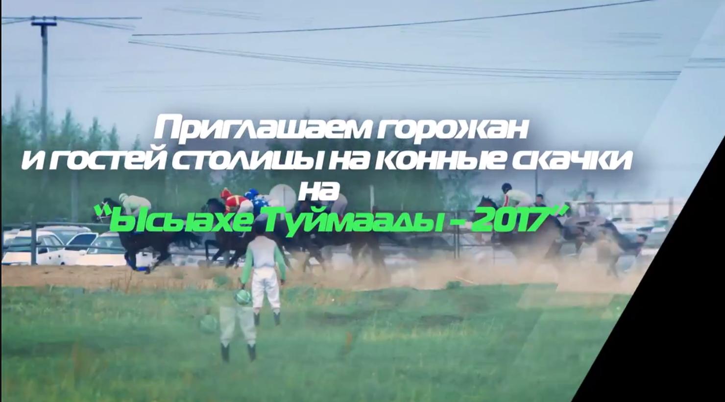 """Конные скачки на """"Ысыахе Тумаады - 2017"""""""