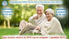 Об освобождении граждан пенсионного (предпенсионного) возраста от уплаты налогов