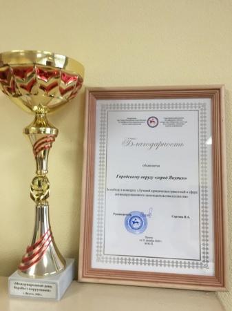 Окружная администрация города Якутска - победитель республиканского Конкурса на знание антикоррупционного законодательства