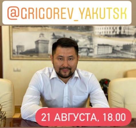 Евгений Григорьев ответит на вопросы горожан в прямом эфире в соцсети Инстаграм