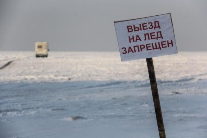 Выезд на тонкий лед фатален