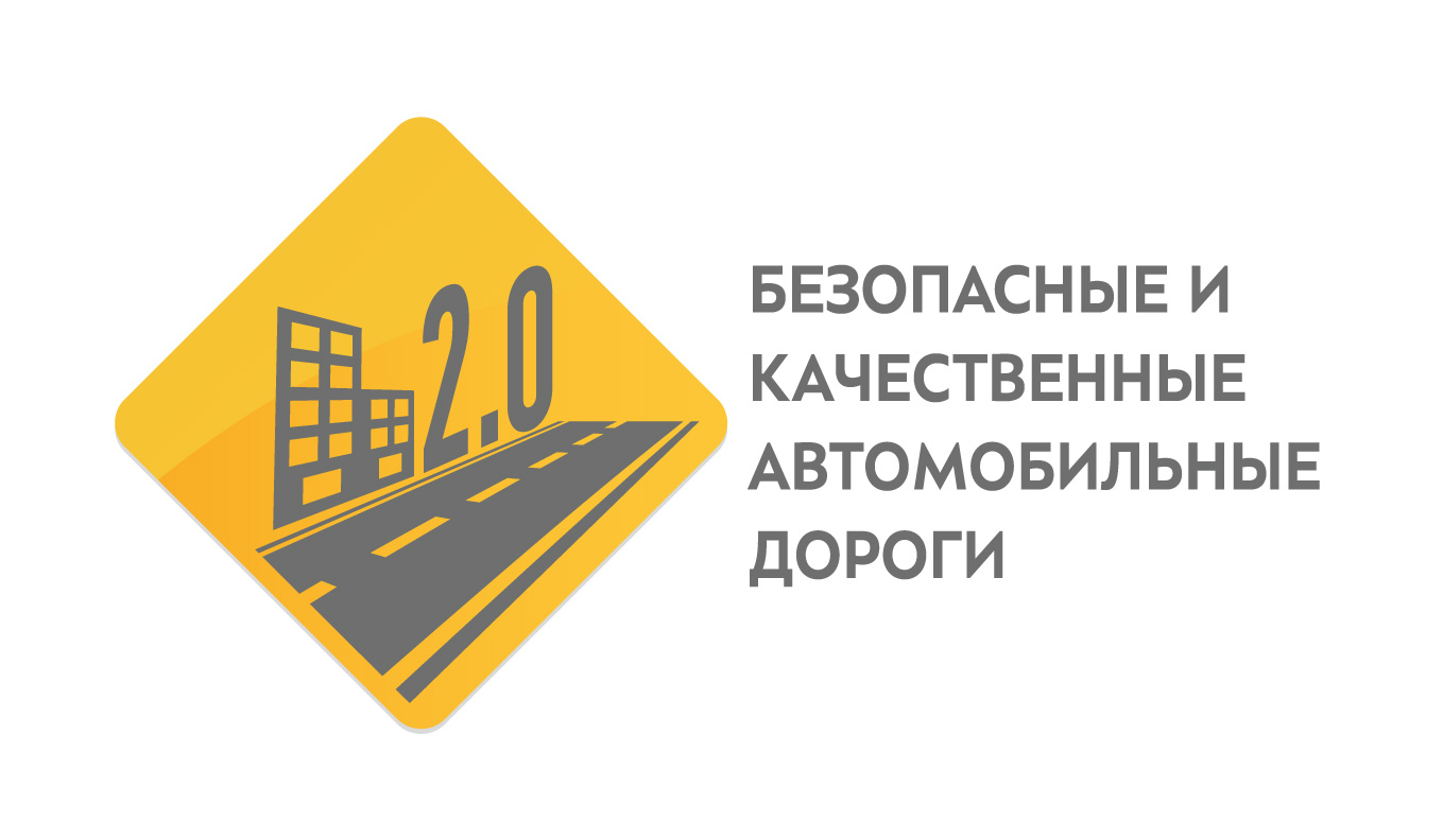 Безопасные и качественные автомобильные дороги