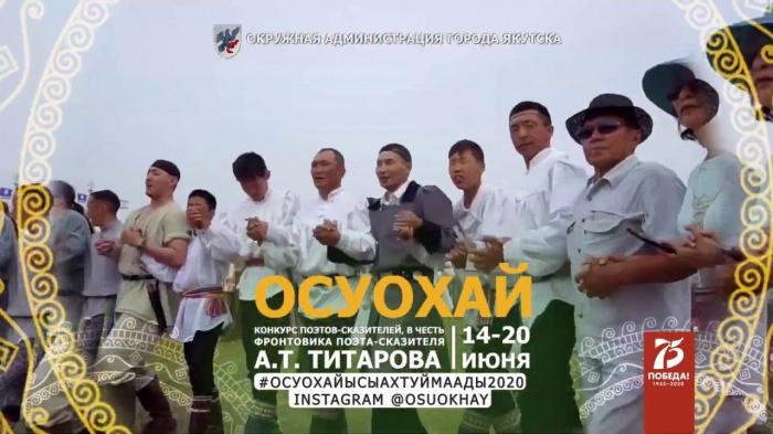 «Ысыах Туймаады-2020»: названы имена победителей фольклорных конкурсов