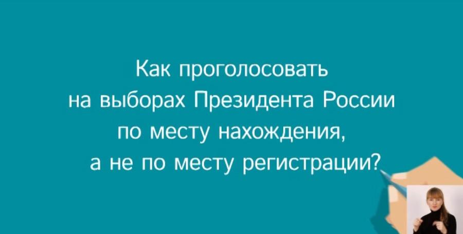 Выборы Президента России: как голосовать по месту нахождения