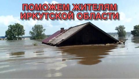 В Якутске начинается сбор гуманитарной помощи жителям Иркутской области