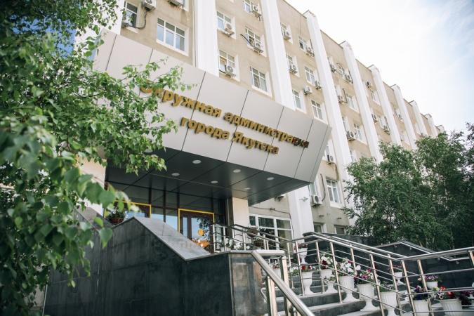 Администрация города Якутска объявляет прием заявок на предоставление субсидий социально ориентированным некоммерческим организациям