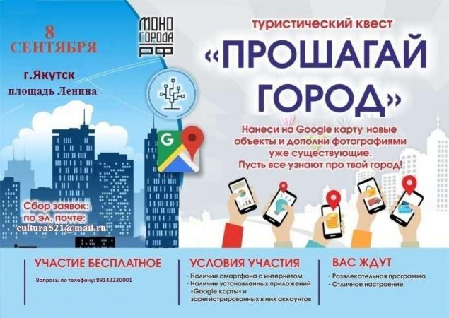 В День города в Якутске пройдет туристический квест «Прошагай город»