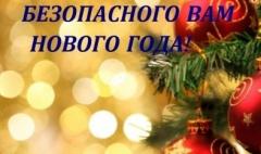 Памятка о мерах пожарной безопасности в новогодние и рождественские праздники