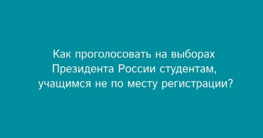 Выборы Президента России: памятка студентам