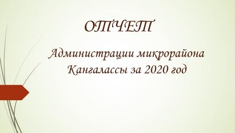 Администрация мкр. Кангалассы отчиталась перед населением о работе за 2020 год