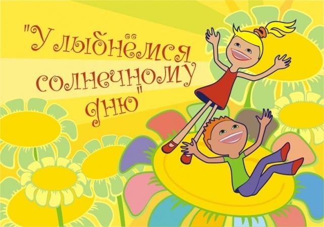 В Якутске пройдет всероссийская благотворительная акция «Улыбнемся солнечному дню!»